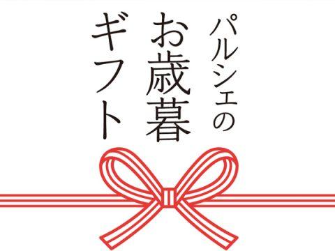 静岡パルシェ店 お歳暮ギフト送料無料!