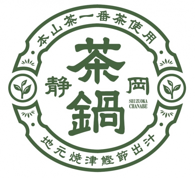 【新商品】静岡茶鍋 11/29発売 決定