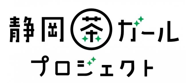 8茶くらべ イベント開催!